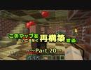 【Minecraft】このマップを再構築する part.20【ゆっくり実況】