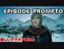 【FFXV】過去を乗り越え進め!DLC:エピソードプロンプト#4