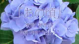 【紫陽花と共に】『あの頃』feat.初音ミク【オリジナルMV】