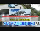 アルプス縦断1000キロ(8)【イタリア一般国道編】