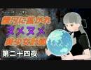【Stellaris】銀河に拡がれヌメヌメ美少女計画 第二十四夜【ゆっくり実況】