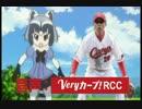 【広島カープ】2017.7.7 新井さん逆転3ラン!! TV中継×RCCカープナイター