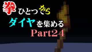 【Minecraft】拳ひとつでダイヤを集める Part24【ゆっくり実況】