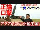 【北朝鮮の正論口撃に韓国真っ青】 北朝鮮はアジアのロケット盟主国!