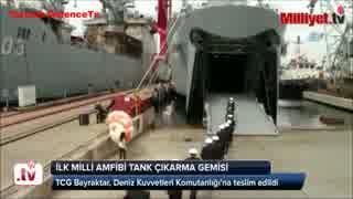 トルコの新型戦車揚陸艦