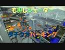 【タチウオパーキング】 もみじシューター S+99 【ガチマッチ】 .part 25