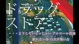 【ニコカラ】ドラッグストア〈有機酸〉(Off Vocal)