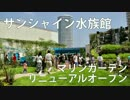 【サンシャイン水族館】新エリアリニューアルオープン【7/12〜】