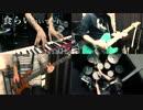 第28位:【バンドやろうぜ!】objectionをバンドで演奏してみた thumbnail