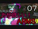 【ゆっくり】力が欲しい!ARMS 07【NintendoSwitch】