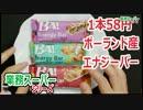 ASMR ポーランド産エナジーバー 58円 【業