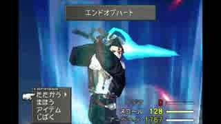 【FF8】最弱のエンドオブハート(改)【検証】
