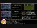 【ゆっくり実況】FF5低レベルABP0アイテム禁止縛り part7