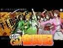 第43位:【卓M@s】続・小鳥さんのGM奮闘記 おまけ⑬【ソードワールド2.0】 thumbnail