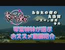 【あなたの町の良動画】琴葉姉妹が選ぶおススメ動画紹介【ニコ童祭⑨】