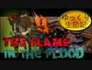 【The Flame in the Flood】ゆっくり生励記9【ゆっくり実況】