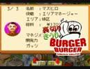 【実況】裏切りきうりのバーガーバーガーpart9