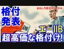 【ついにAIIBの格付発表】 麻生太郎も祝福!あのムーディーズだろ!