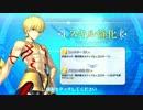 【Fate/Grand Order】 天の理 【幕間の物語】