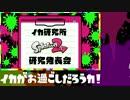 【反応】スプ2ダイレクトでよりみち【2017.7.6】