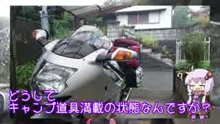 【ゆかり車載】 ゆかりさんとYAEH!したい12【CBR1100XX】