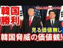 【日米韓首脳会談に歓喜の声】 韓国が日本に完全勝利!