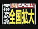 内閣支持率激減!!(安倍辞めろデモ