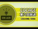 【COCAGEラジオ】国語算数理科茶会【第八回】