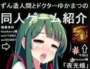 ずん造&ゆか松の同人ゲーム紹介#14『夜光蛾』