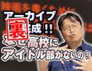 #186裏 岡田斗司夫ゼミ『ハリウッド映画シナリオ入門』、「自由・保守・合理」主義の行方(4.49)