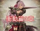 【シノアリス】衝動篇 シンデレラの書 3章