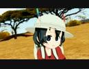 【MMD】林式かばんちゃんで極楽浄土【けもフレ】