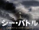 映画『シー・バトル 戦艦クイーン・エリザベスを追え!!』...