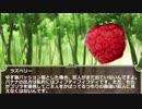【ゆっくり人狼】フルーツ人狼part2【12人狐村】