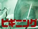 映画『ビギニング』予告編
