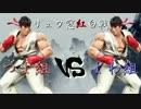 【スマブラ3DS/WiiU】リュウ窓内紅白戦 (つよ組 vs よわ組)