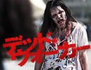 映画『デッドウォーカー』予告編