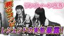 ランクィーン舟券その3【ノルソル24】