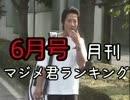 2017年月刊マジメ君ランキング6月号