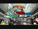 第89位:【ゆっくり】クルーズ旅行記 72 FLD → ヒューストン空港 thumbnail