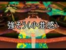 【ゆっくり実況】マイペースなスーパーマリオサンシャイン part13