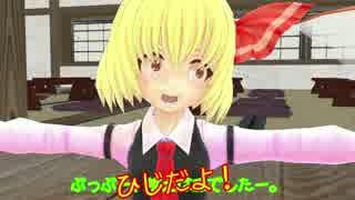 【東方MMD】10回ゲーム