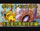 【任天堂岩田社長・三回忌】ポケットモンスター編【ゆっくり解説】