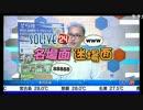 SOLiVE24 名場面迷場面 (2017-07-09) (1/2)