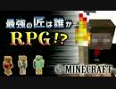 【日刊Minecraft】最強の匠は誰かRPG!?BOSSvsMSSP編2日目【4人実況】