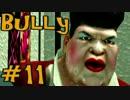 【Bully】やりたい放題な学園生活#11【実況】