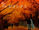 Re:好きだから・・・(Original song Vocal:初音ミク)