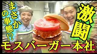 【潜入】モスバーガー本社でモスバーガー作ってみた!!