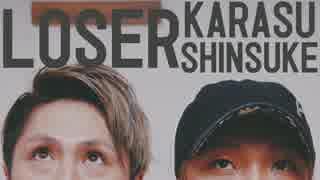 【KARASU×SHINSUKE】LOSERを踊ってみた【オリジナル振付】