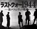 映画『ラストウォー1944 独ソ・フィンラ